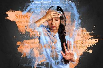 Нервный стресс: лечение и профилактика