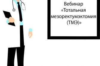 Вебинар «Тотальная мезоректумэктомия (ТМЭ)»